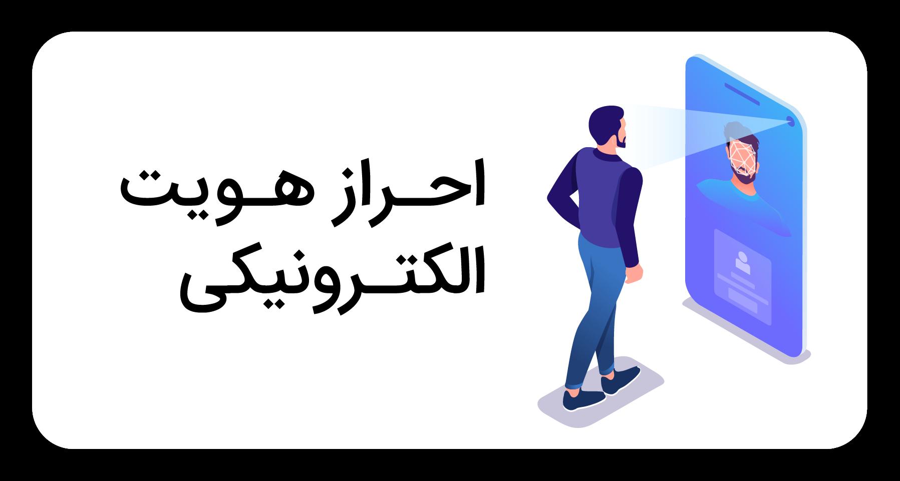 احراز هویت الکترونیکی