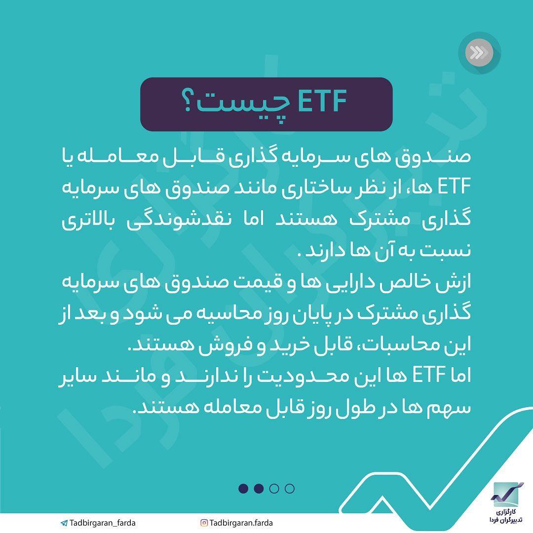 صندوق های سرمایه گذاری قابل معامله یا ETF