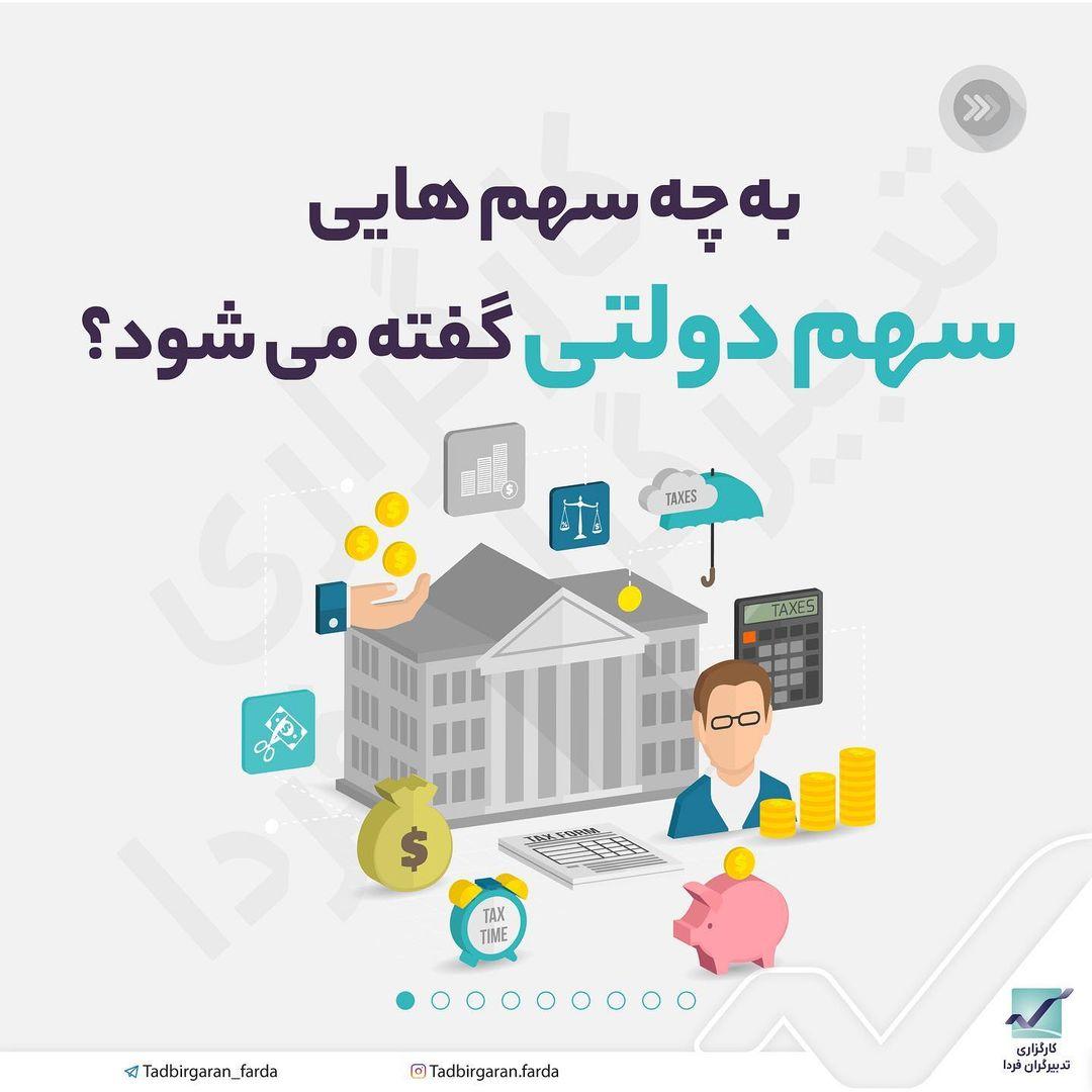 سهام دولتی چیست؟