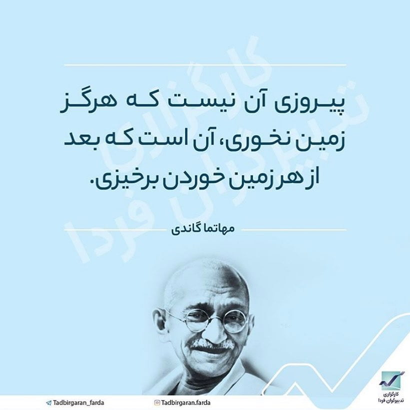 سخن بزرگان : گاندی