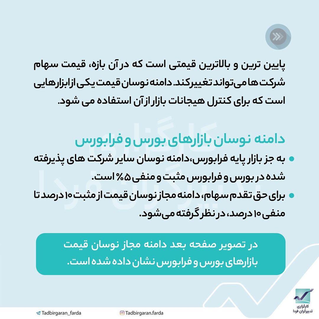 دامنه نوسان بازار سرمایه ایران