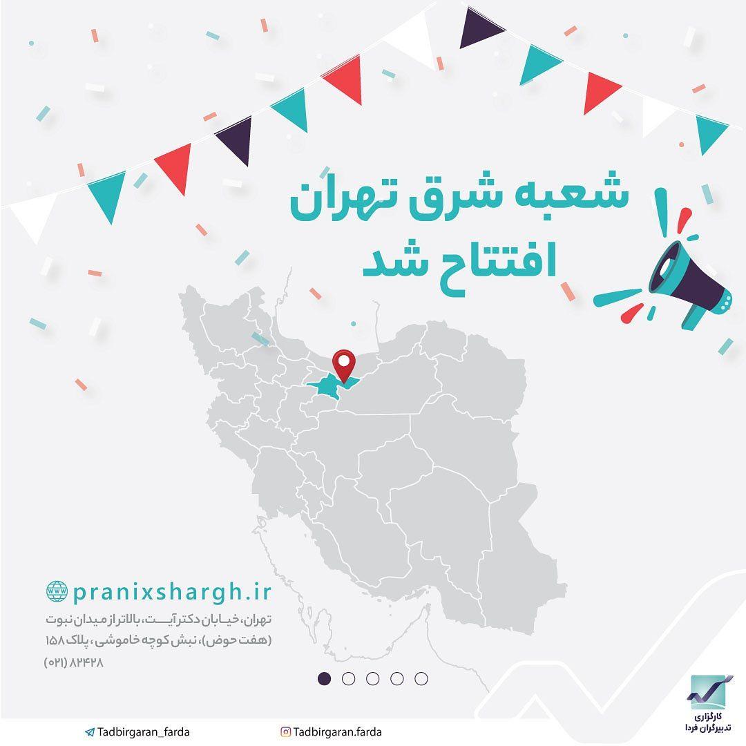 شعبه شرق تهران افتتاح شد . تهران-خيابان دكتر آيت-بالاتر از ميدان نبوت(هفت حوض)-ن