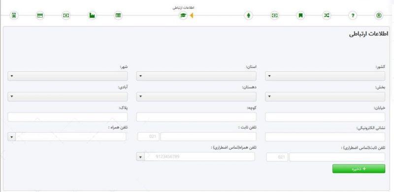 ثبت اطلاعات ارتباطی در sejam