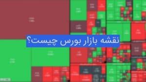نقشه بازار بورس تهران - نقشه بورس امروز