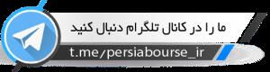 کانال تلگرام پرشیا بورس