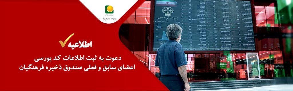 ثبت اطلاعات کد بورسی اعضای سابق و فعلی صندوق ذخیره فرهنگیان
