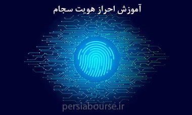 آموزش احراز هویت سجام