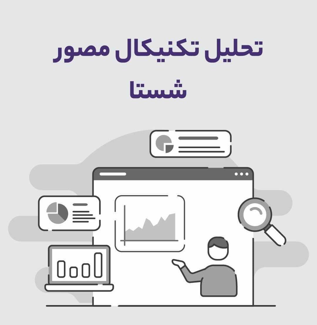 تحلیل تکنیکال ویدئویی سهام شستا سرمایه گذاری تامین اجتماعی