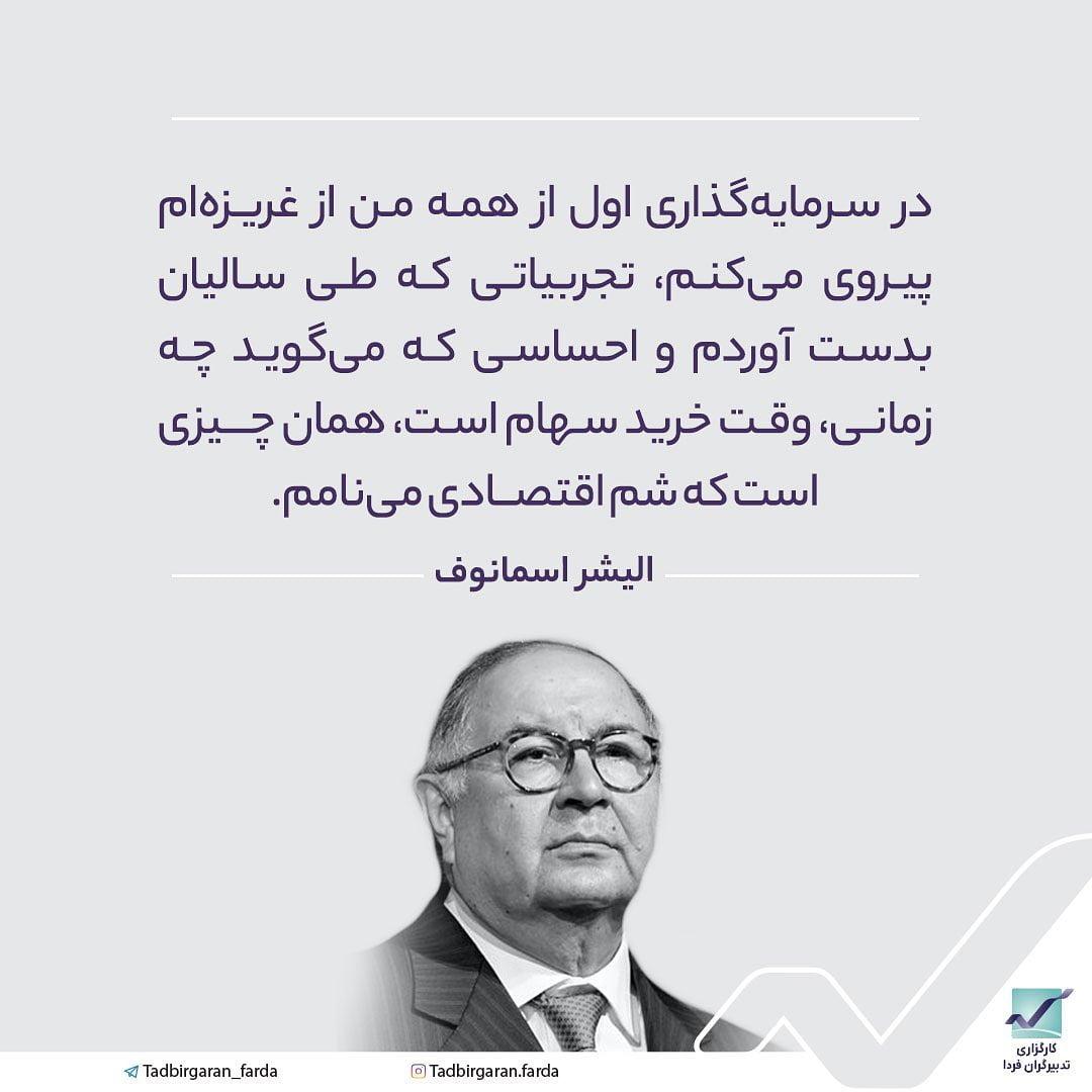 سخن-بزرگان-الیشر-اسمانوف