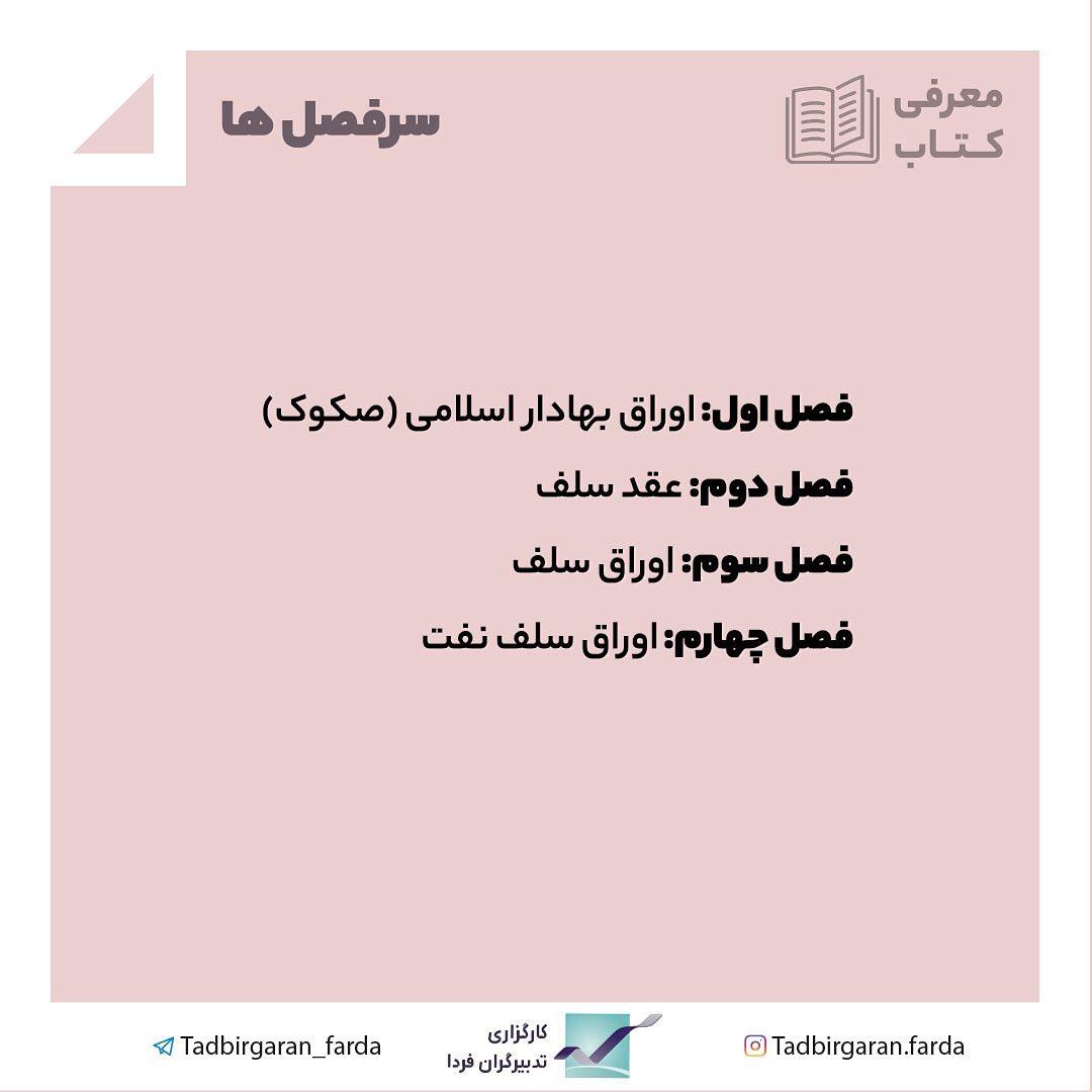 سرفصل های کتاب سلف و اوراق سلف