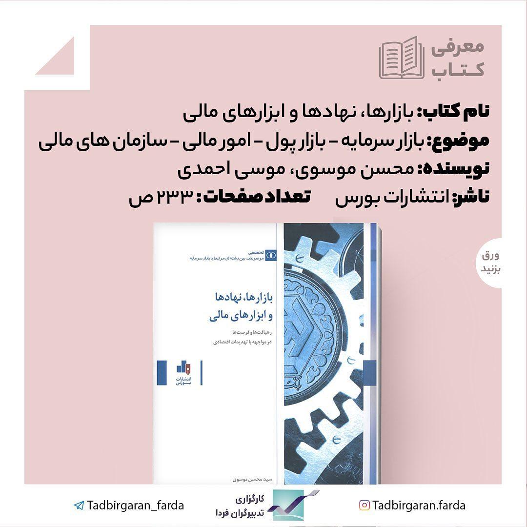 معرفی کتاب بازارها نهادها و ابزارهای مالی