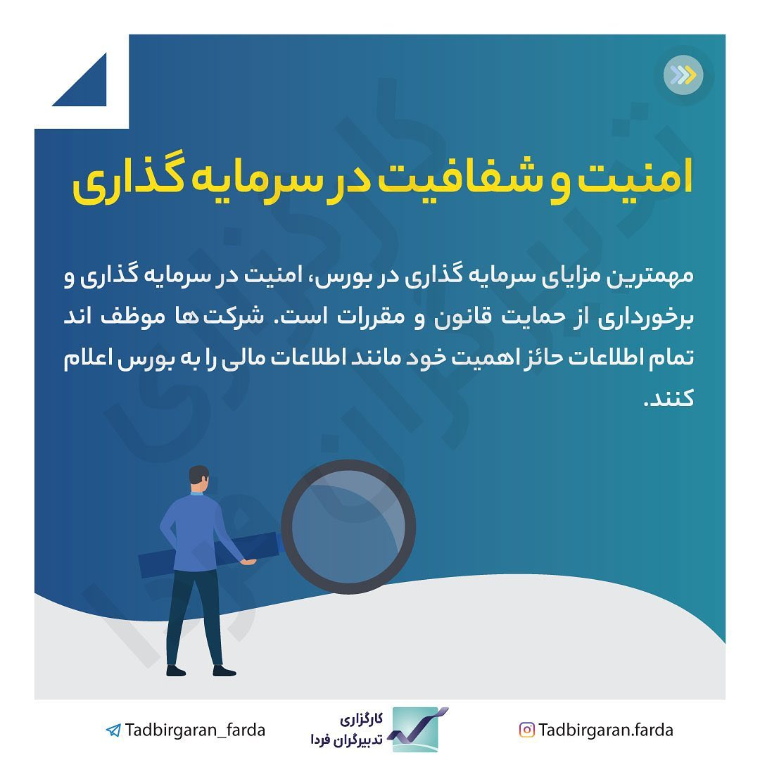 امنیت و شفافیت در سرمایه گذاری