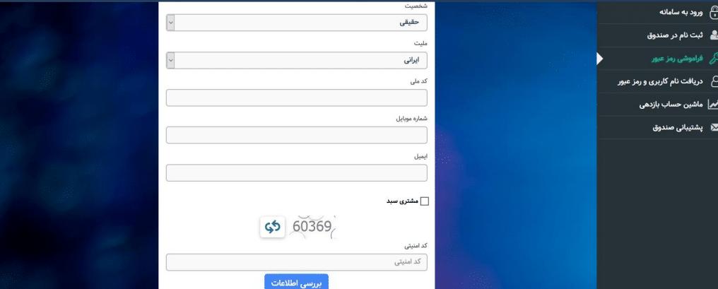 فراموشی رمز عبور سامانه صندوق سرمایه گذاری