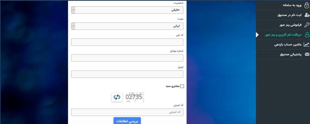 نام کاربری و رمز عبور سایت صندوق رایان هم افزا