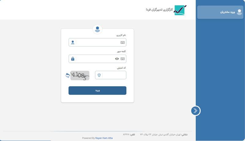 سامانه آفلاین (سایت معاملات اینترنتی)